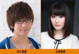 文化放送の新番組『A&G TRIBAL RADIO エジソン』のパーソナリティに決定した花江夏樹と日高里菜。