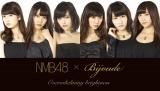 「NMB48×Bijoude CM&コラボレーションジュエリー」