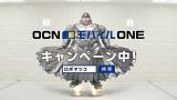 OCN 新CM モバイルONE 「ロボマツコ完成」篇