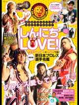 新日本プロレスのガイドブック『しんにちLOVE!』表紙カット