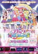 『アイカツ!LIVE☆イリュージョン スペシャル上映会』2015年2月21日より順次ロードショー(C)SUNRISE/BANDAI,DENTSU,TV TOKYO