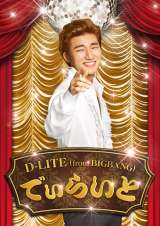 好セールスをみせている宴会テーマのミニアルバム『でぃらいと』。BIGBANGのD-LITE(ディライト)ソロ作品で、ハリのある歌声が歌謡曲の雰囲気にマッチしている