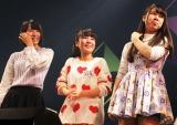 新メンバーオーディションの合格者。左から小笠原彩乃、戸沢舞、伊豆原もも(C)De-View
