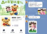 LINEの日本郵便公式アカウントを開設