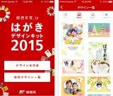 「はがきデザインキット2015」スマートフォン版