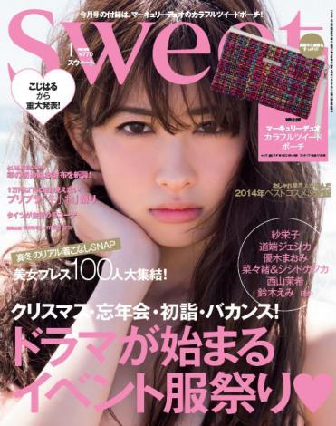 サムネイル 小嶋陽菜の写真集の先行カットが掲載される『sweet』1月号(宝島社)