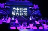 メンバーにもサプライズで『DOCUMENTARY of 乃木坂46(仮)』の来年公開が発表された