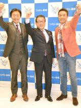 (左から)小倉淳、徳光和夫、渡辺正行 (C)ORICON NewS inc.