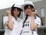 (左から)乃木坂46の永島聖羅、大和里菜