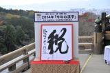 清水寺に飾られる「今年の漢字」