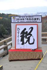 「今年の漢字」は「税」に決定