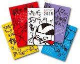 15年版『島根県×鷹の爪 スーパーデラックス自虐カレンダー』A2サイズの壁掛けタイプ