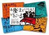 15年版『島根県×鷹の爪 スーパーデラックス自虐カレンダー』B6サイズの卓上タイプ