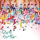 SKE48の16thシングル「12月のカンガルー」が初登場1位