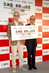 (左から)久米宏、山田五郎 (C)ORICON NewS inc.