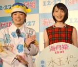 映画『海月姫』クラゲ命名イベント出席した(左から)さかなクン、能年玲奈 (C)ORICON NewS inc.