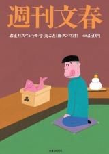元旦に発売される『週刊文春』特別号