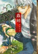 漫画『蟲師 愛蔵版』の第1巻