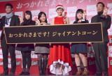 「♯おつかれさまですジャイアントコーン」キャンペーン授賞式に出席した綾瀬はるか (C)ORICON NewS inc.