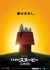2015年12月公開が待ち遠しい映画『I LOVE スヌーピー THE PEANUTS MOVIE』