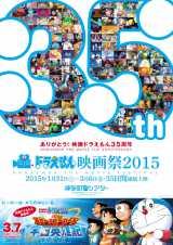 2015年1月31日より東京・神保町シアターにて『ドラえもん映画祭』の開催が決定