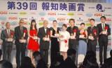 『第39回 報知映画賞』表彰式に出席した受賞者たち (C)ORICON NewS inc.