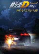 新劇場版『頭文字D Legend2-闘走-』の公開日が2015年5月23日に決定! ビジュアルは夜の公道を走るGT-R(C)しげの秀一/講談社・2015新劇場版「頭文字D」L2製作委員会