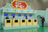 番組当時のセットを完全再現し、解答者席にも、懐かしい顔ぶれが(右から)大橋巨泉、解答者席・竹下景子、長山藍子、北野大(C)TBS