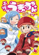 原作コミック第4巻、12月19日発売