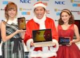 『NEC×Lenovoデジタルクリスマスイベント』に出席した(左から)菊地亜美、岡田圭右、chay (C)ORICON NewS inc.