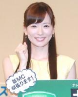 皆藤愛子、スポーツ番組MCに初挑戦