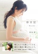 25日発売のエッセイ『彩日記—Birth—』表紙に使用されている、高島彩アナのマタニティ写真