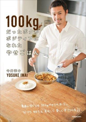 元テラハメンバー・今井洋介が、自身のダイエット経験を活かしたレシピ本『100kgだったボクがポジティブになれたやせごはん』(KADOKAWA/メディアファクトリー)