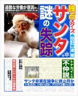 サンタクロースが失踪? 映画『ソロモンの偽証 前篇・事件』『ソロモンの偽証 後篇・裁判』のクリスマス特別動画が公開