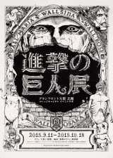 『進撃の巨人展 WALL OSAKA』は9月11日より (C)諫山創・講談社/「進撃の巨人展」製作委員会