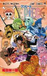 12月27日発売の『ONE PIECE』76巻表紙画像 (C)尾田栄一郎/集英社