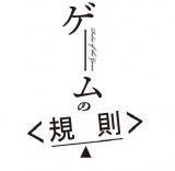 映画監督・瀧本智行氏が挑む斬新なワンシチュエーションドラマ