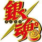 新シリーズは来年4月、テレビ東京系で放送開始