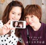 住岡梨奈(右)新曲ジャケ写に筧美和子が登場