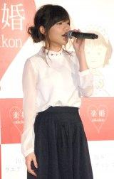 CMソングを披露したMACO=『楽婚』新CM発表会 (C)ORICON NewS inc.