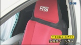 大江・大浜賞に選ばれたI・D・Fの多機能シートカバー「FRS(floating rescue seat cover)」:2014年2月27日OA (C)TV TOKYO