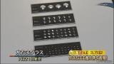 生きたまま微生物を観察!:2014年6月6日OA (C)TV TOKYO