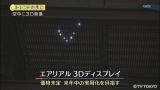 空中3Dディスプレイ:2014年10月20日OA (C)TV TOKYO
