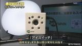 目の動きでスイッチオン:2014年10月1日OA (C)TV TOKYO