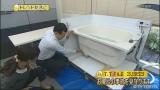 お風呂を見守り事故を防ぎます:2014年10月1日OA (C)TV TOKYO