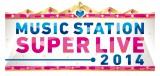 12月26日生放送『ミュージックステーション スーパーライブ』史上最多の41組が出演(C)テレビ朝日
