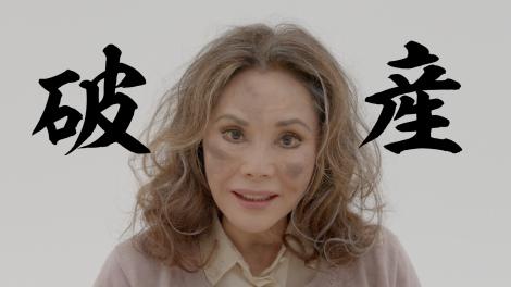 デヴィ夫人「LINE ゲットリッチ」新CM 「下克上」篇