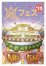 DVD部門年間1位を獲得した『ARASHI アラフェス'13 NATIONAL STADIUM 2013』