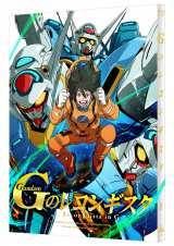 総監督 富野由悠季、ガンダムシリーズ35年の集大成『ガンダム Gのレコンキスタ』Blu-ray&DVD1 12月25日発売