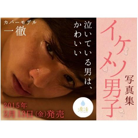 涙を流した男性ばかりの写真集『イケメソ男子』(リブレ出版)